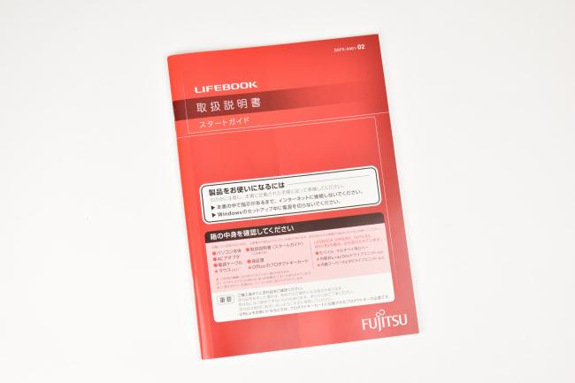 『LIFEBOOK WA3/B3』取扱説明書(表紙)