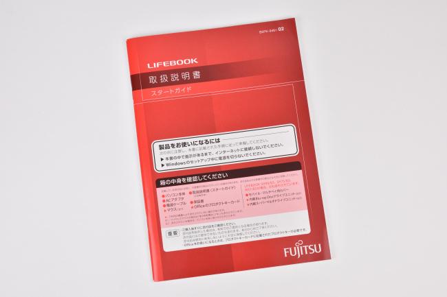 『LIFEBOOK WS1/B3』取扱説明書(表紙)
