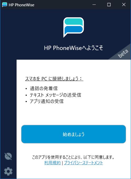 HP PhoneWise