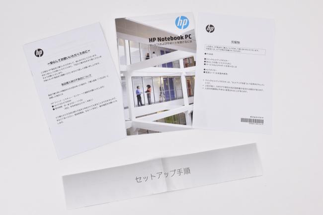 『HP x2 210 G2』ドキュメント一式