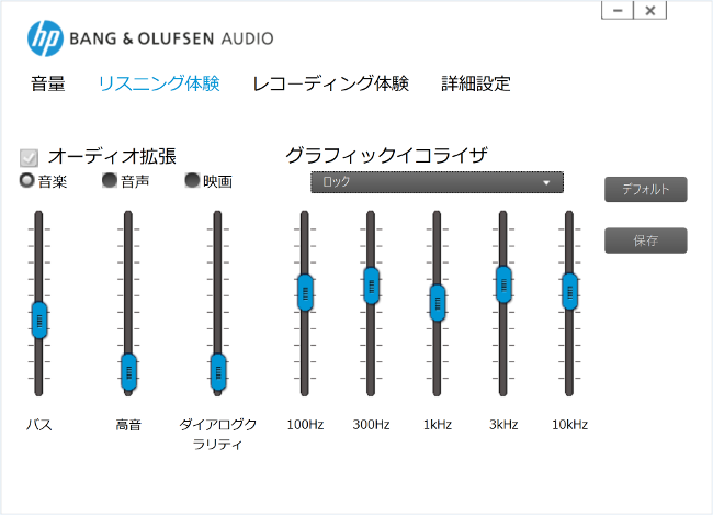 BANG & OLUFSEN サウンドユーティリティソフト