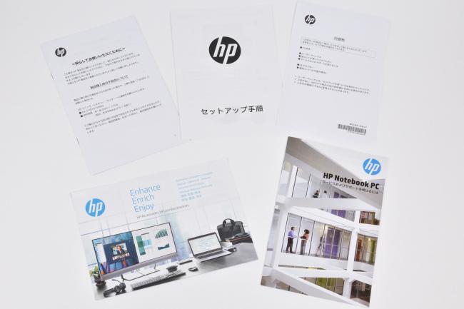 『HP ProBook 470 G5 Notebook PC』ドキュメント類