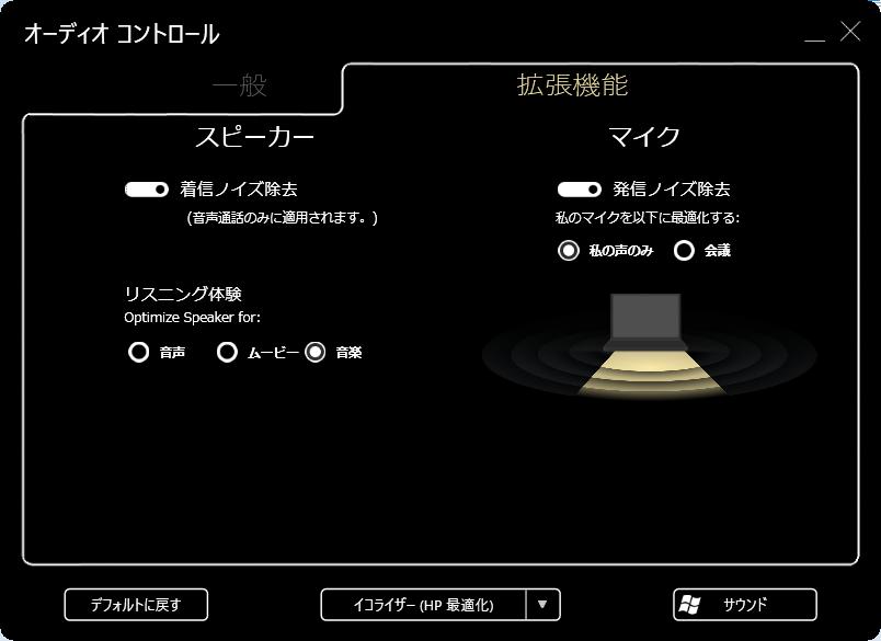 サウンドユーティリティソフト(ノイズ除去)