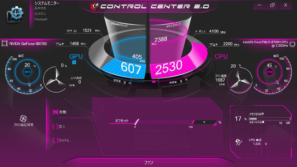 コントロールセンター