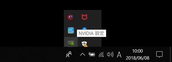 NVIDIA コントロールパネルの起動