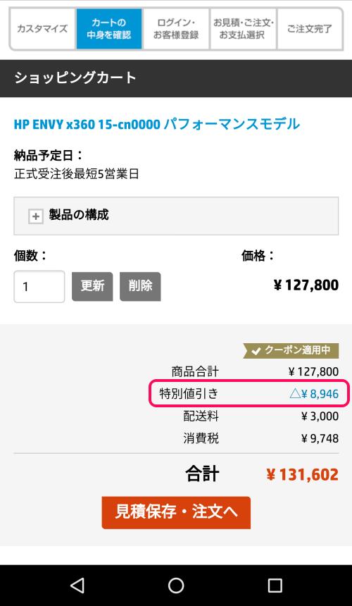 特別クーポン適用価格(スマホ)