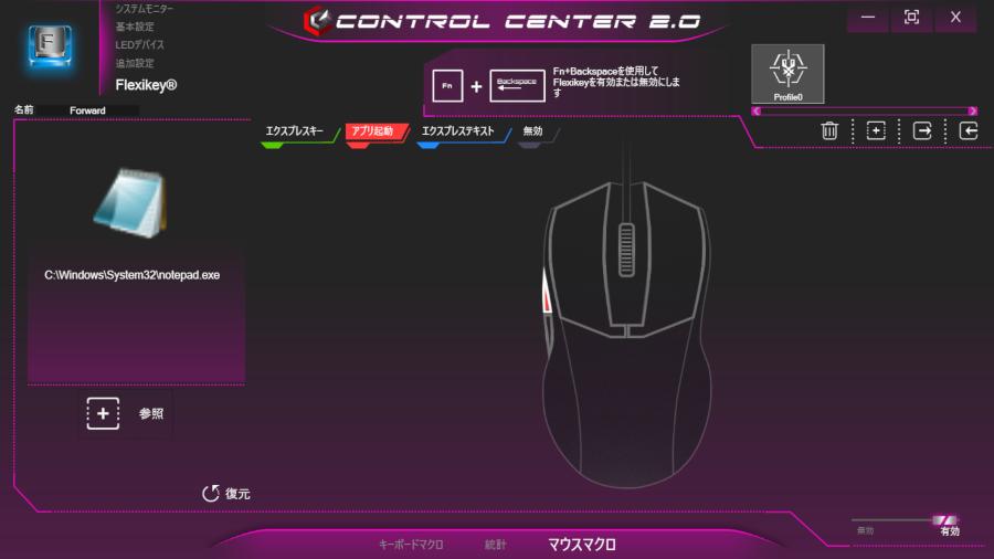 コントロールセンター(FLEXIKEY マウス)
