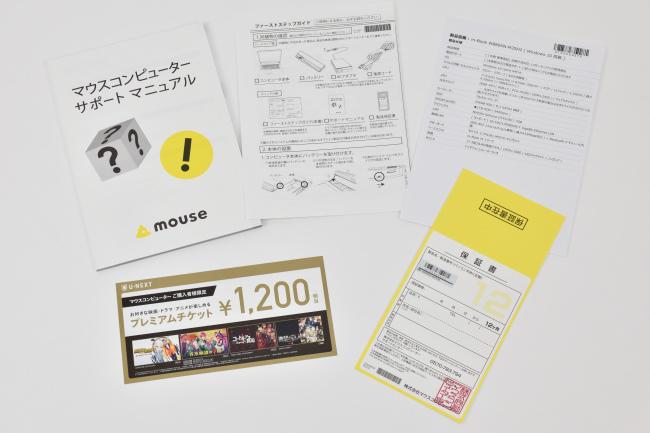 『m-Book W880XN-M2SH2』ドキュメント類