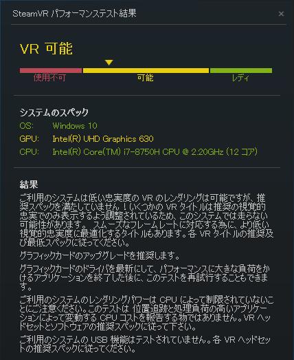 VR パフォーマンステスト