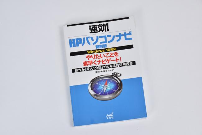 速攻!HPパソコンナビ 特別編 表紙