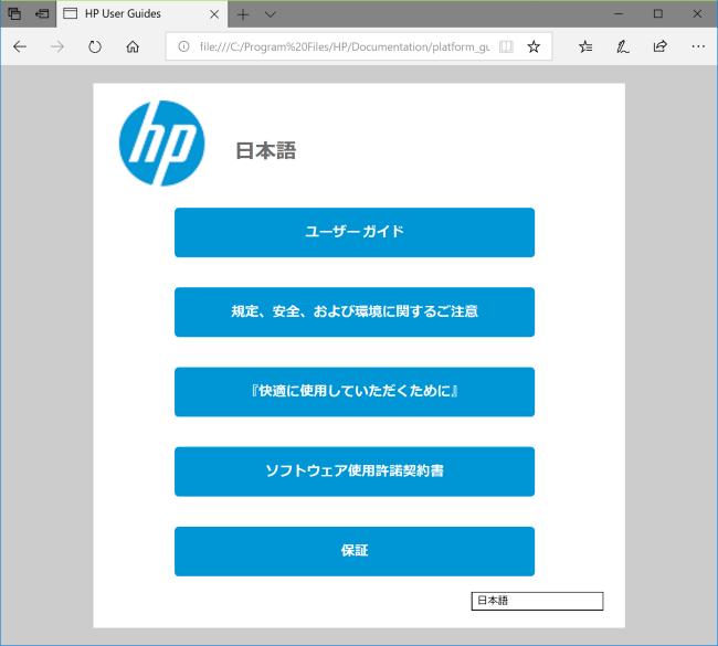 HP Documentation(ユーザーガイド)