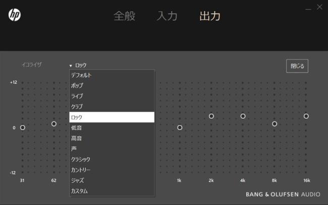 BANG & OLUFSEN サウンド コントロール画面(出力・イコライザー)