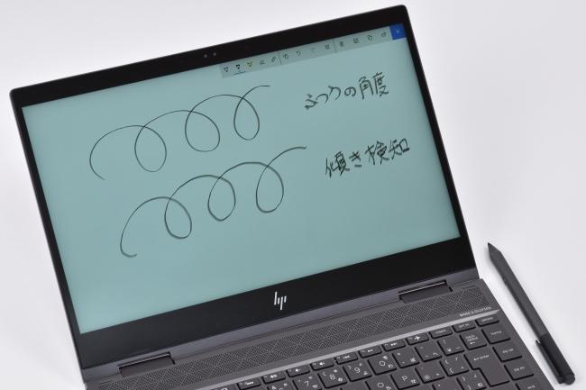 ノートPCスタイルでの傾き検知機能確認