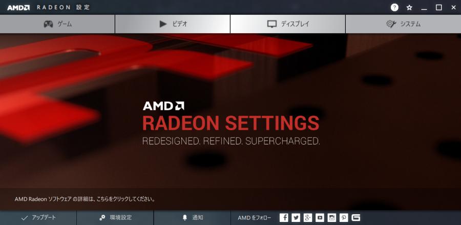 Radeon RX Vega グラフィックス設定