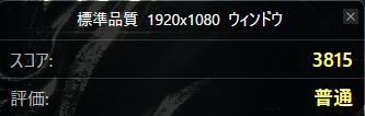 ファイナルファンタジーXV 標準品質 1920×1080