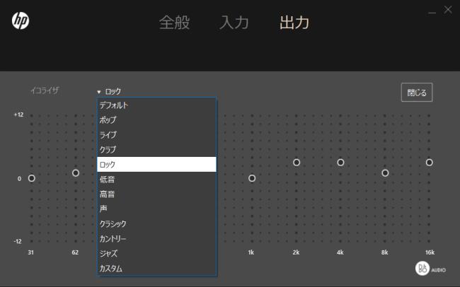 BANG & OLUFSEN サウンド コントロール画面(イコライジング機能)