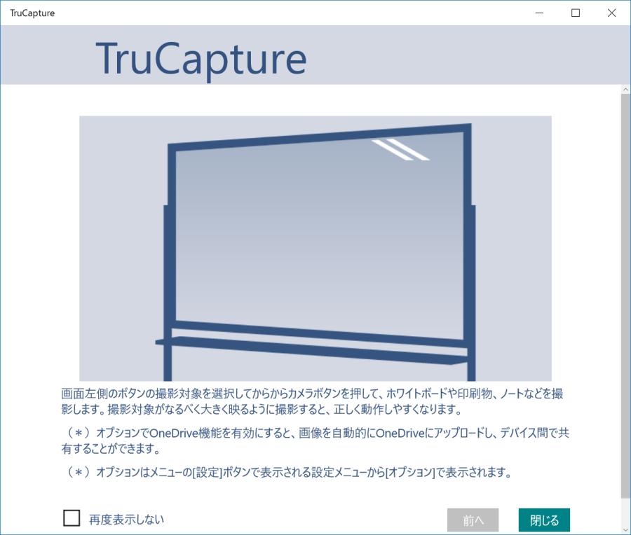 TruCapture