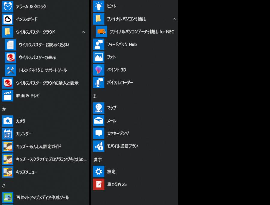 主なソフトウェア(その2)