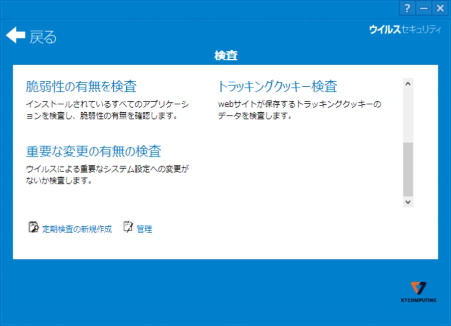 ZERO ウイルスセキュリティ ウイルス検査画面(その2)