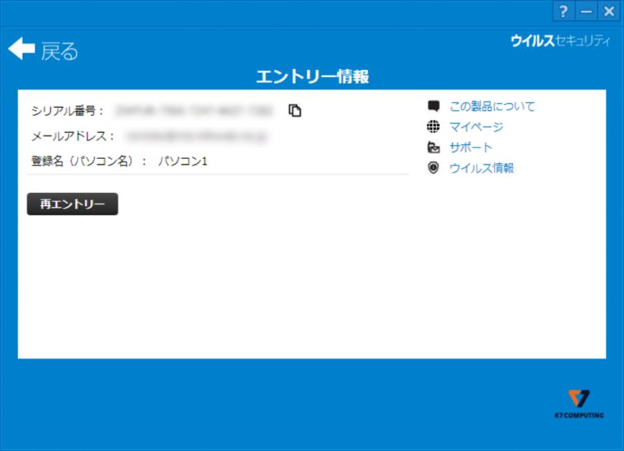 ZERO ウイルスセキュリティ エントリー情報画面