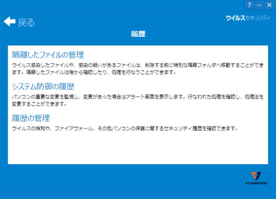 ZERO ウイルスセキュリティ 履歴画面