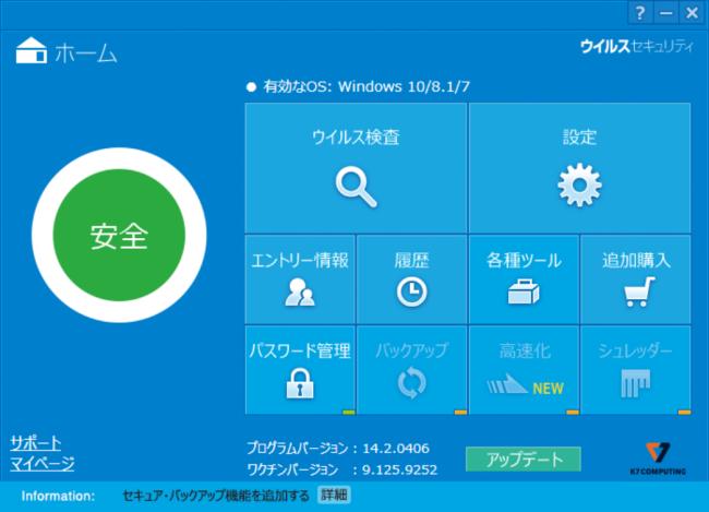 ZERO ウイルスセキュリティ ホーム画面