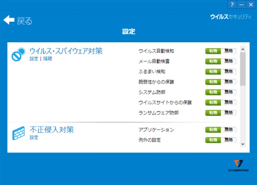 ZERO ウイルスセキュリティ 設定画面(その1)