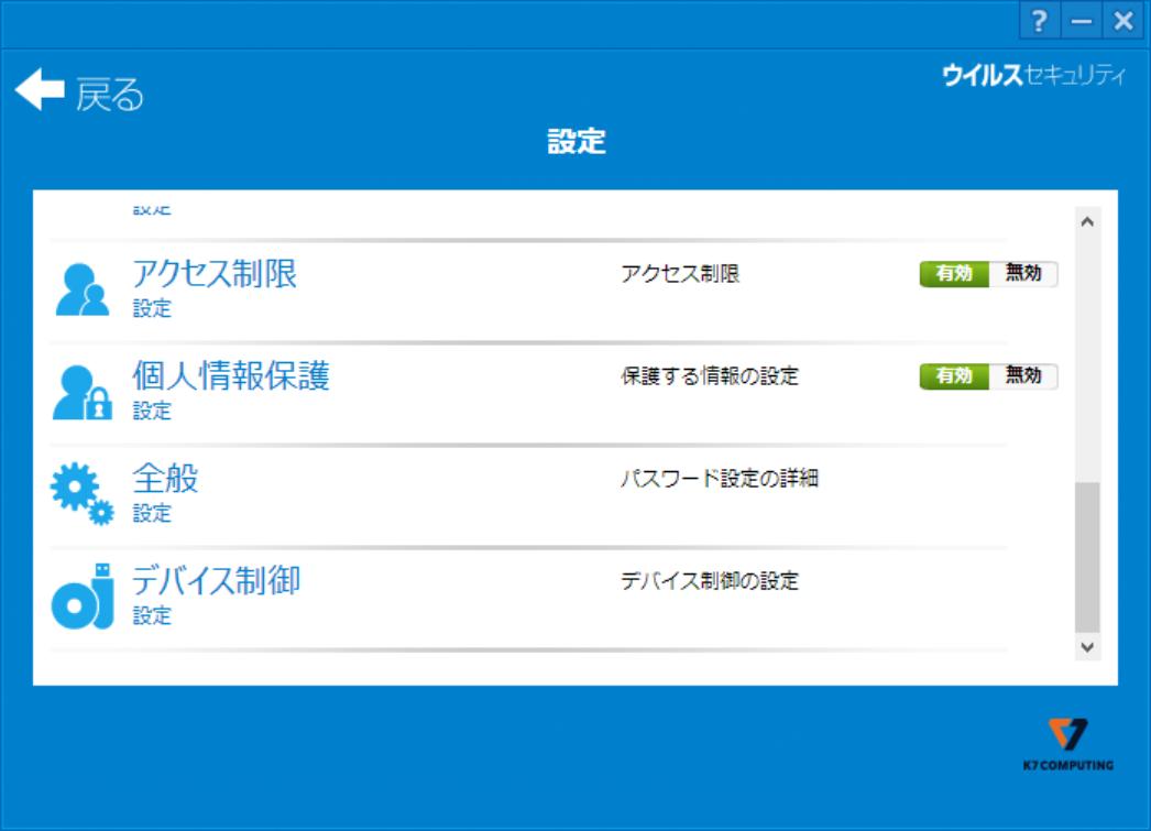ZERO ウイルスセキュリティ 設定画面(その3)