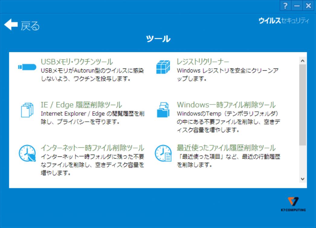 ZERO ウイルスセキュリティ ツール画面(その1)