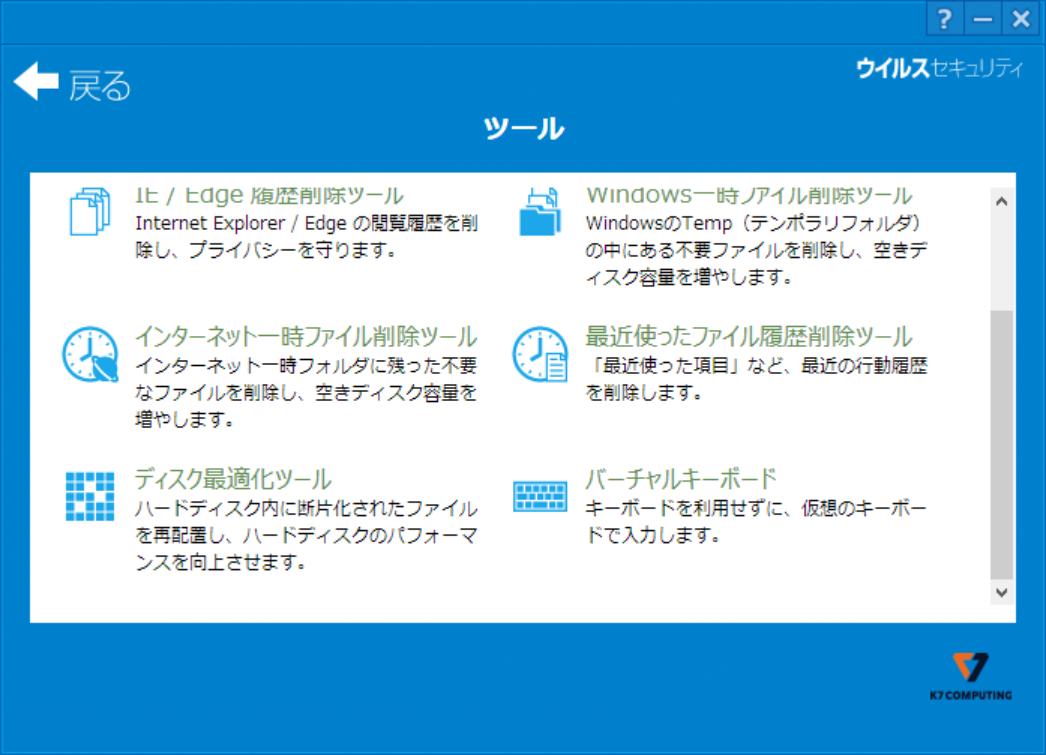 ZERO ウイルスセキュリティ ツール画面(その2)