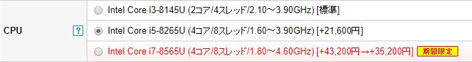 CPU カスタマイズ