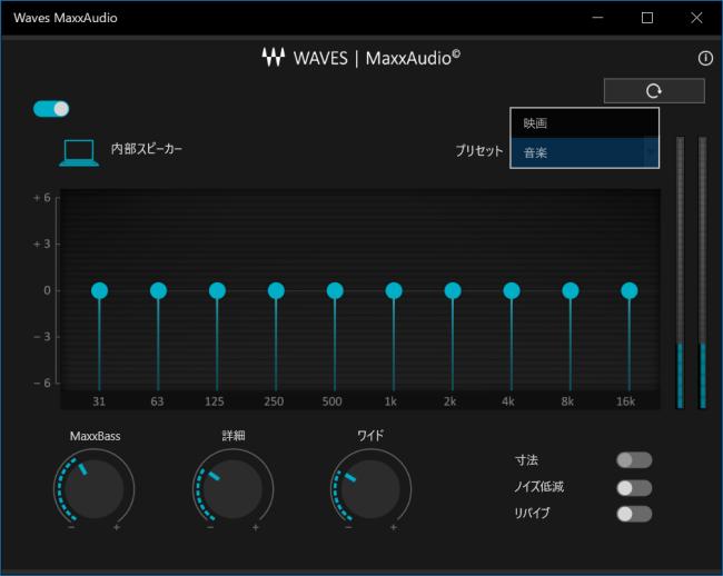 Waves MaxxAudio サウンドユーティリティソフト