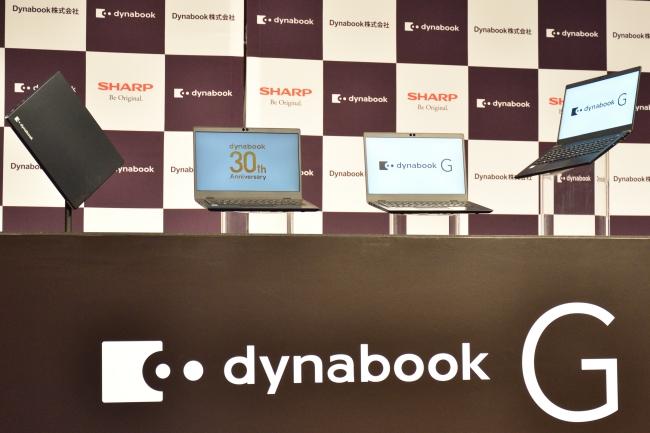 dynabook GZシリーズ