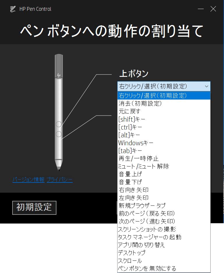HP Pen Control