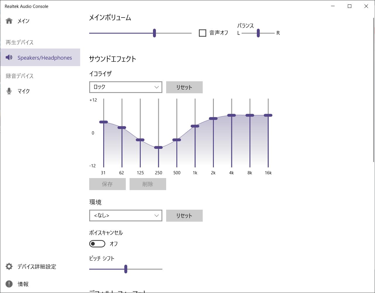 Realtek Audio Contorl