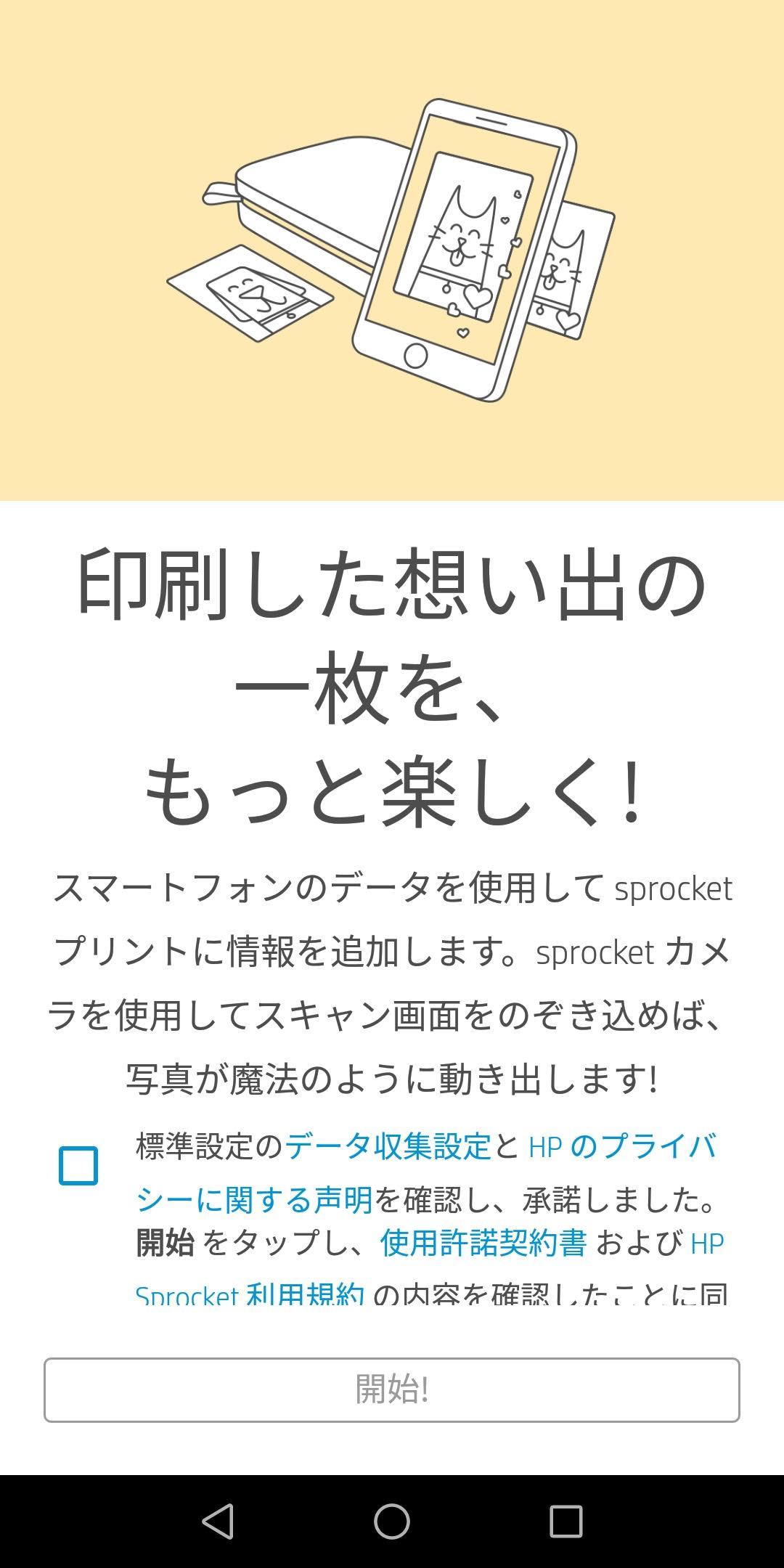 アプリセットアップ(その2)