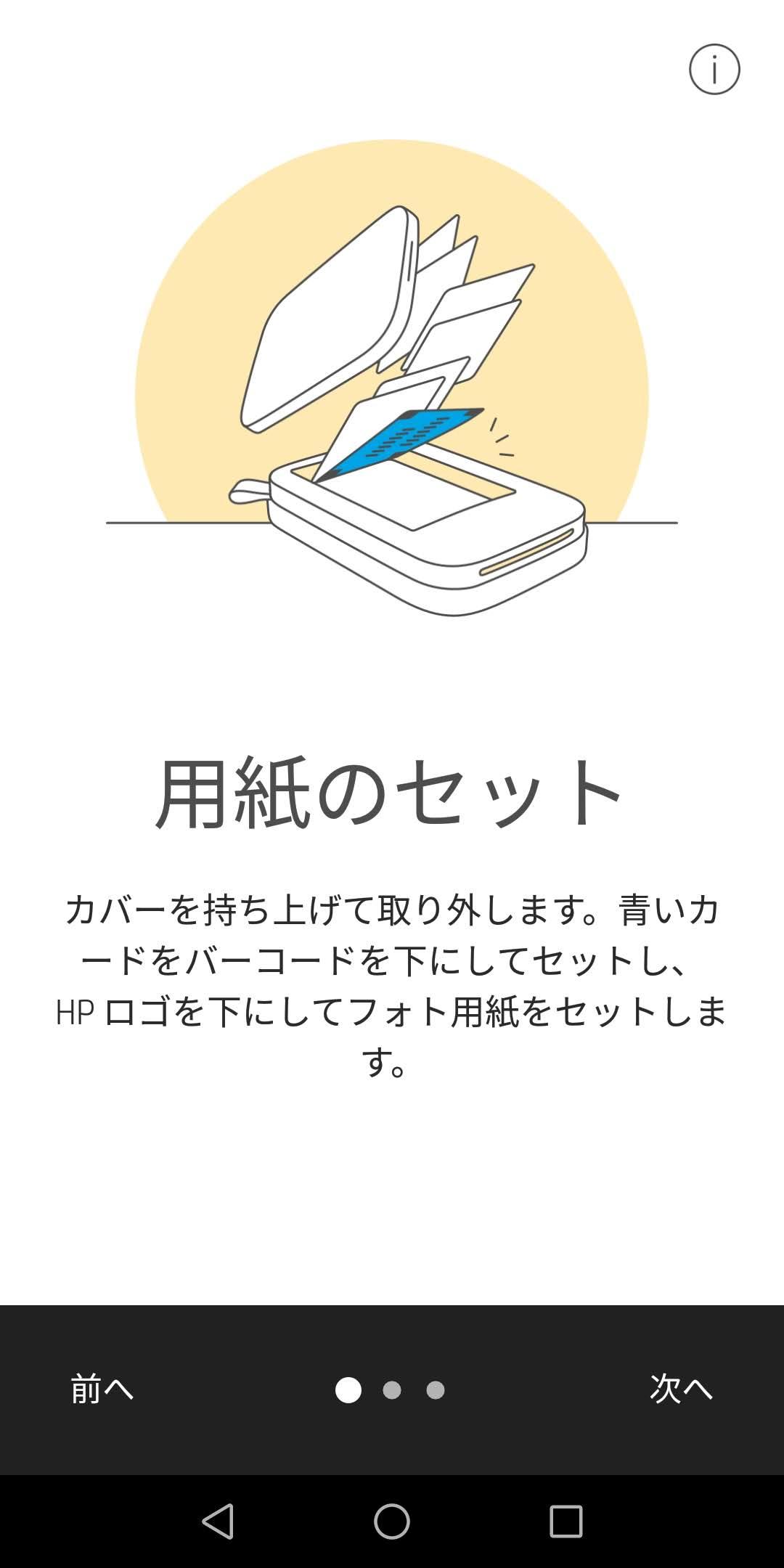 アプリセットアップ(その5)