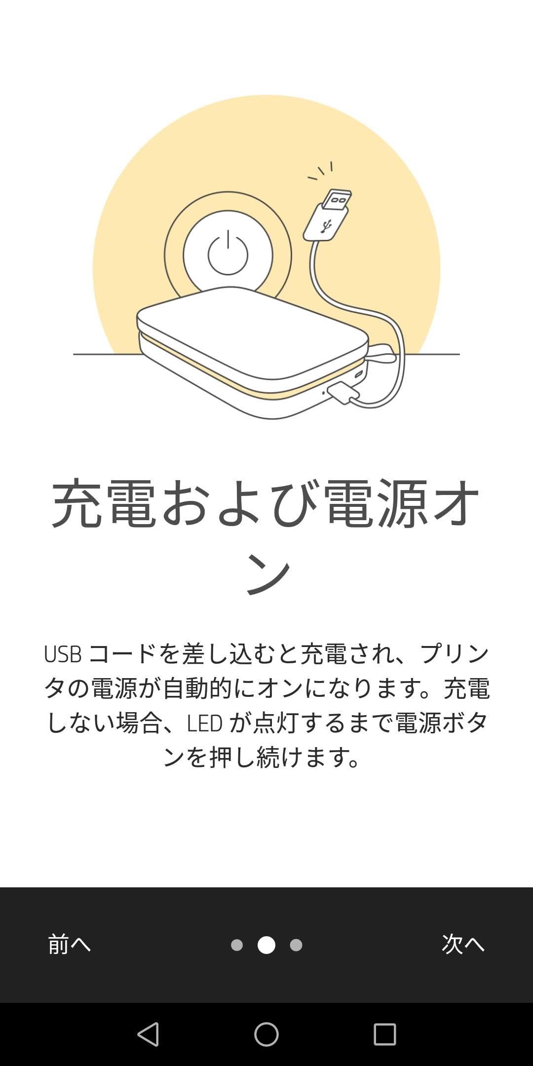 アプリセットアップ(その6)