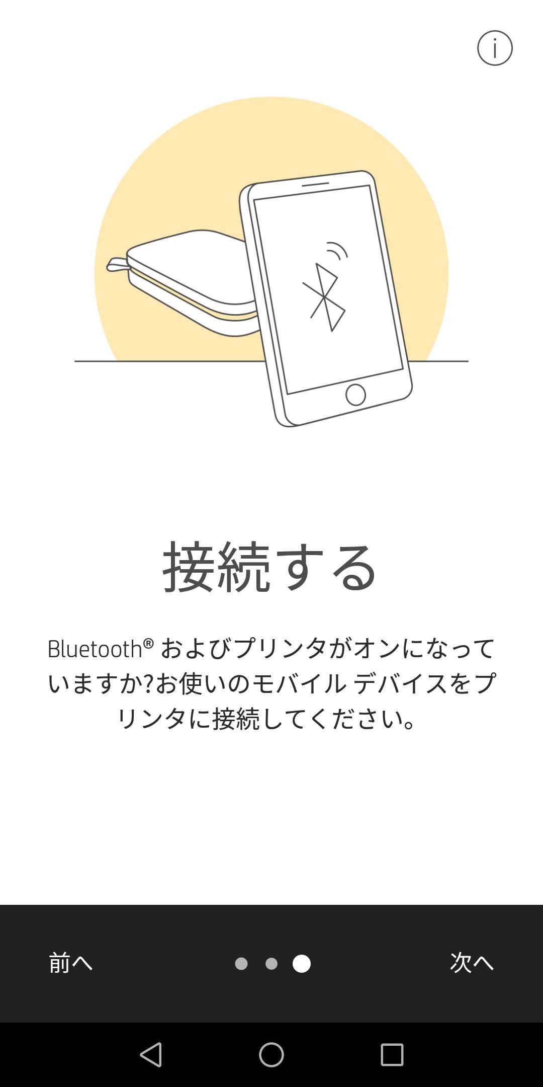 アプリセットアップ(その7)