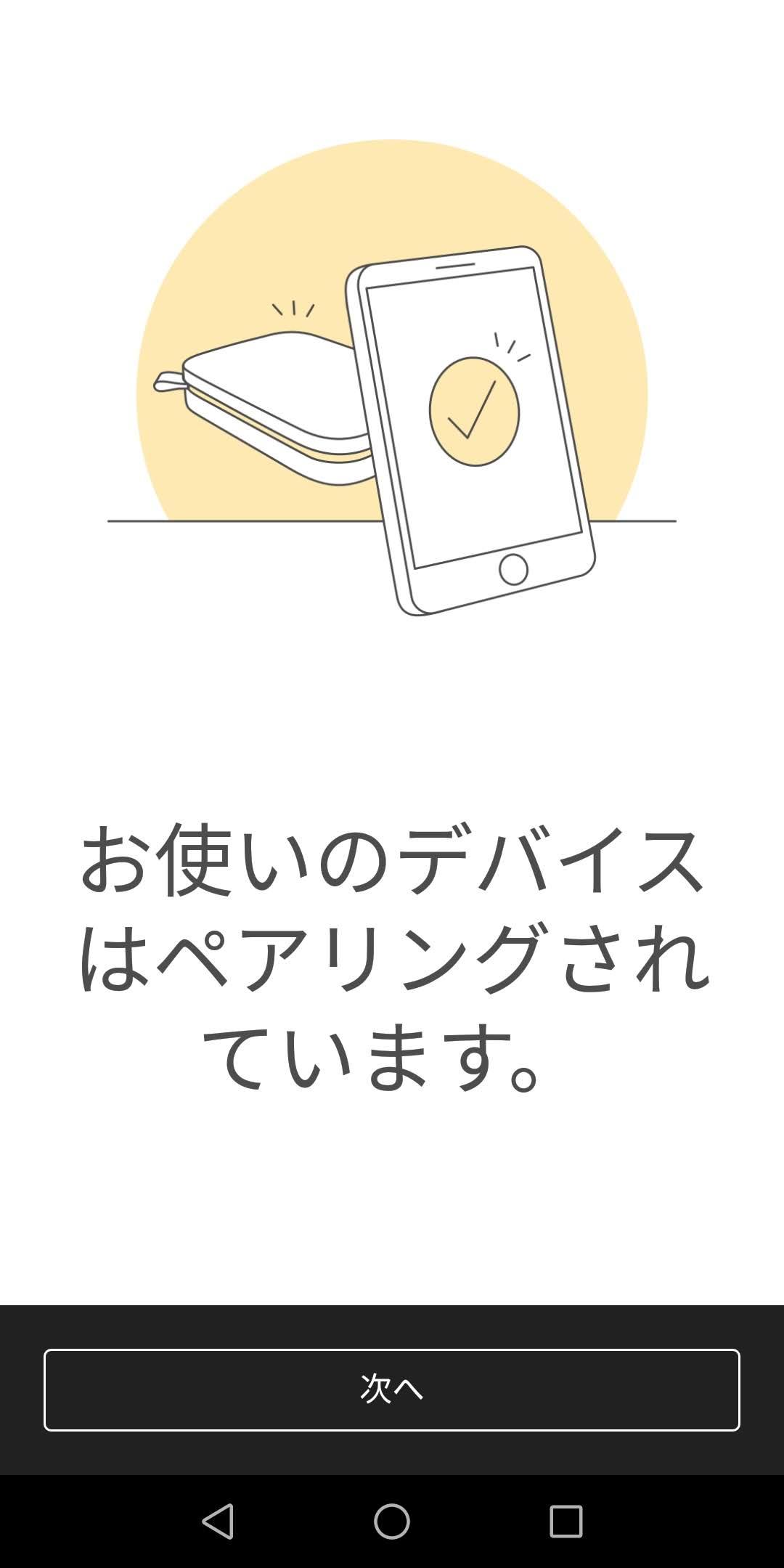 アプリセットアップ(その11)
