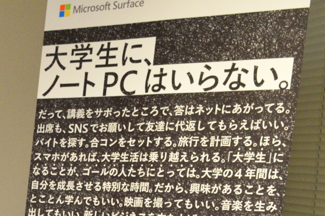 Surface 広告