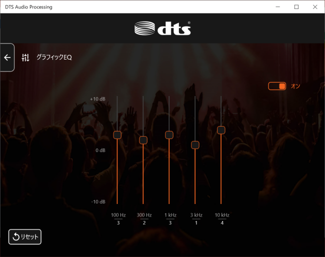 DTS Audio Processing(その2)
