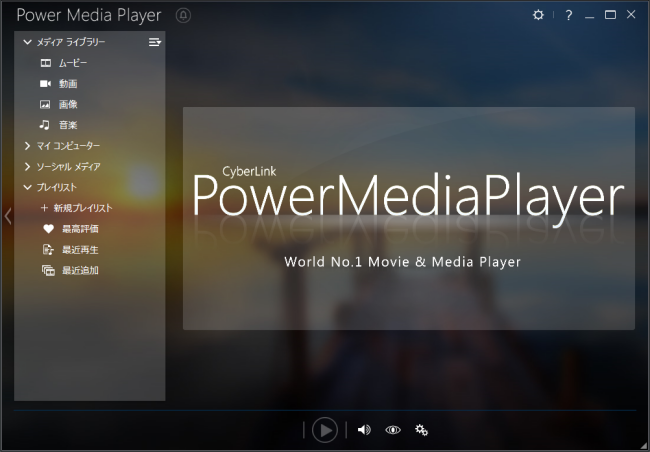 Power Media Player 14