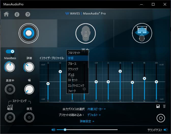 MaxxAudio Pro サウンドユーティリティソフト