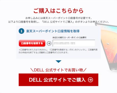 DELL 公式サイトへジャンプ