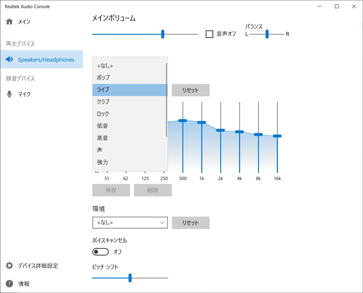 Realtek Audio console サウンドユーティリティソフト