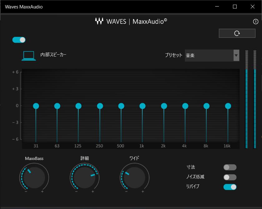 MaxxAudio サウンドユーティリティソフト