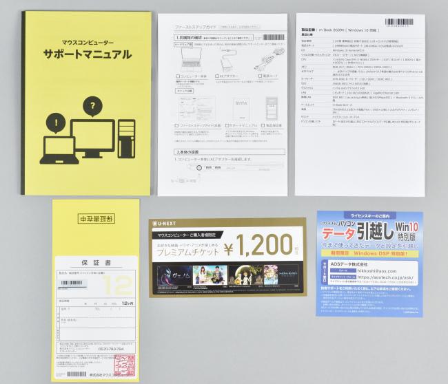 『m-Book B509H』ドキュメント類