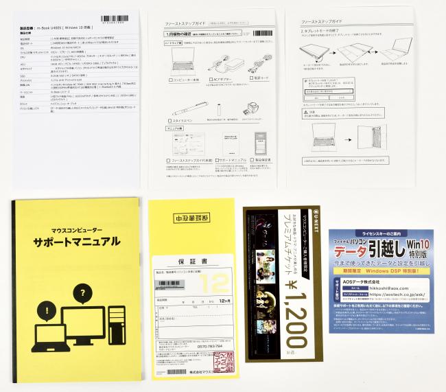 『m-Book U400S』ドキュメント