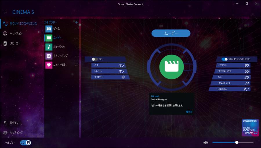 Sound Blaster Connect サウンドユーティリティソフト